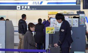 大阪 伊丹機場