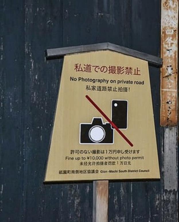 京都-私道禁止拍攝