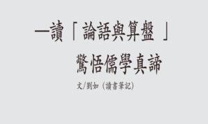 《論語與算盤》驚悟儒學真諦