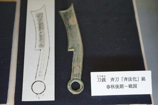 刀錢 齊刀「齊法化」銘 春秋後期~戰國