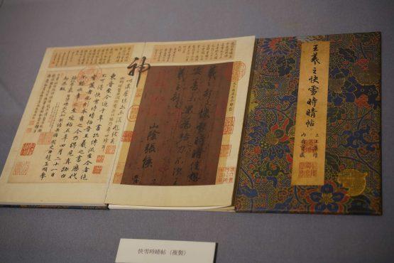 王羲之書法