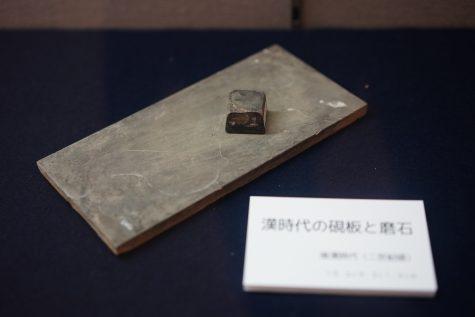 漢時代硯板-磨石 後漢時代(二世紀)