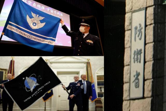 日設「太空作戰隊」與美軍協作