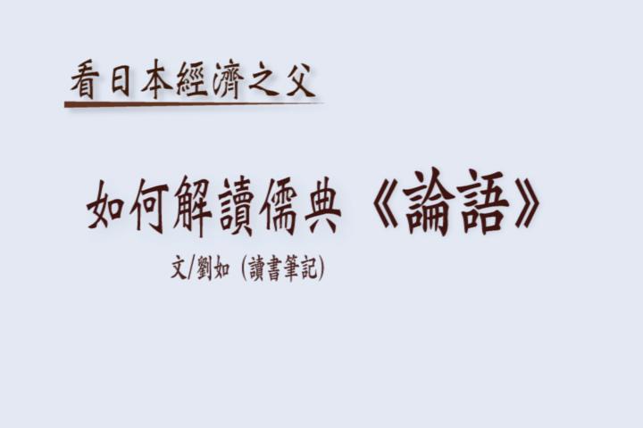 看日本經濟之父 如何解讀儒典 《論語》