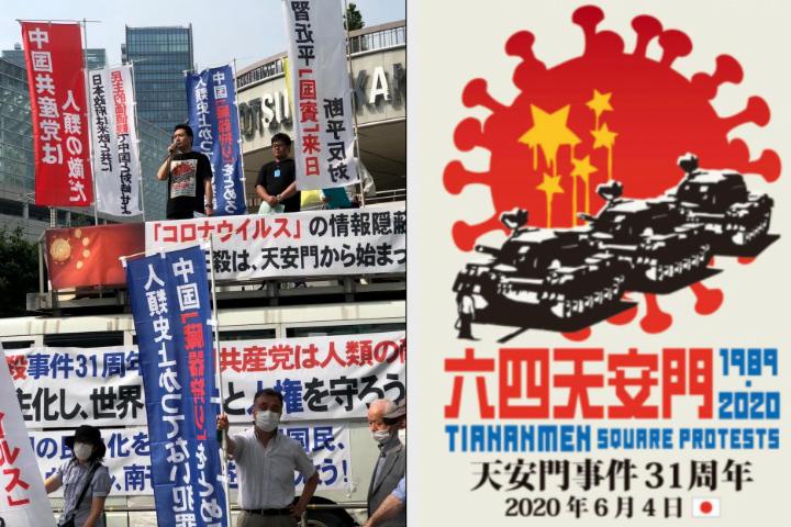 「六四」31週年,民陣等在日民間團體街頭抗議 (民陣代表王戴提供)