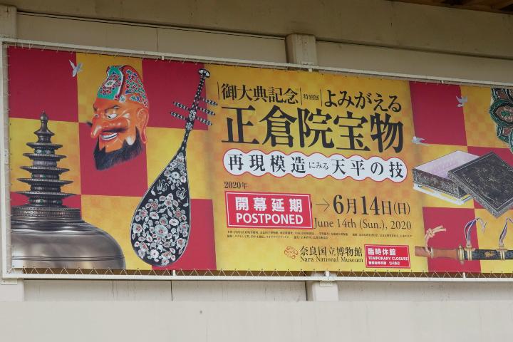 奈良正倉院寶展