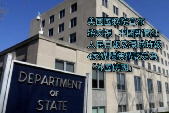 中共官媒再上美「外國使團」名單