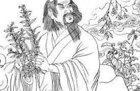 神農嚐百草