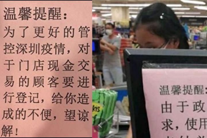網民傳出的深圳超市通告-(圖片:和之心希望之聲合成)