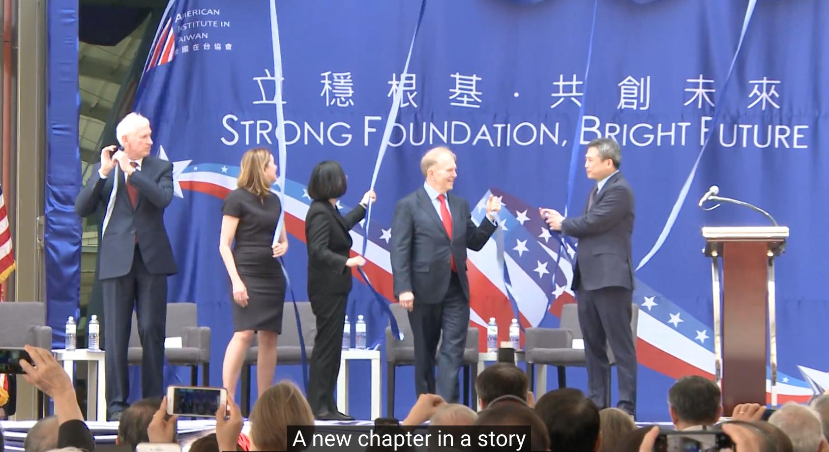 2018年美國在台協會內湖新館落成啟用典禮 (網路圖片)