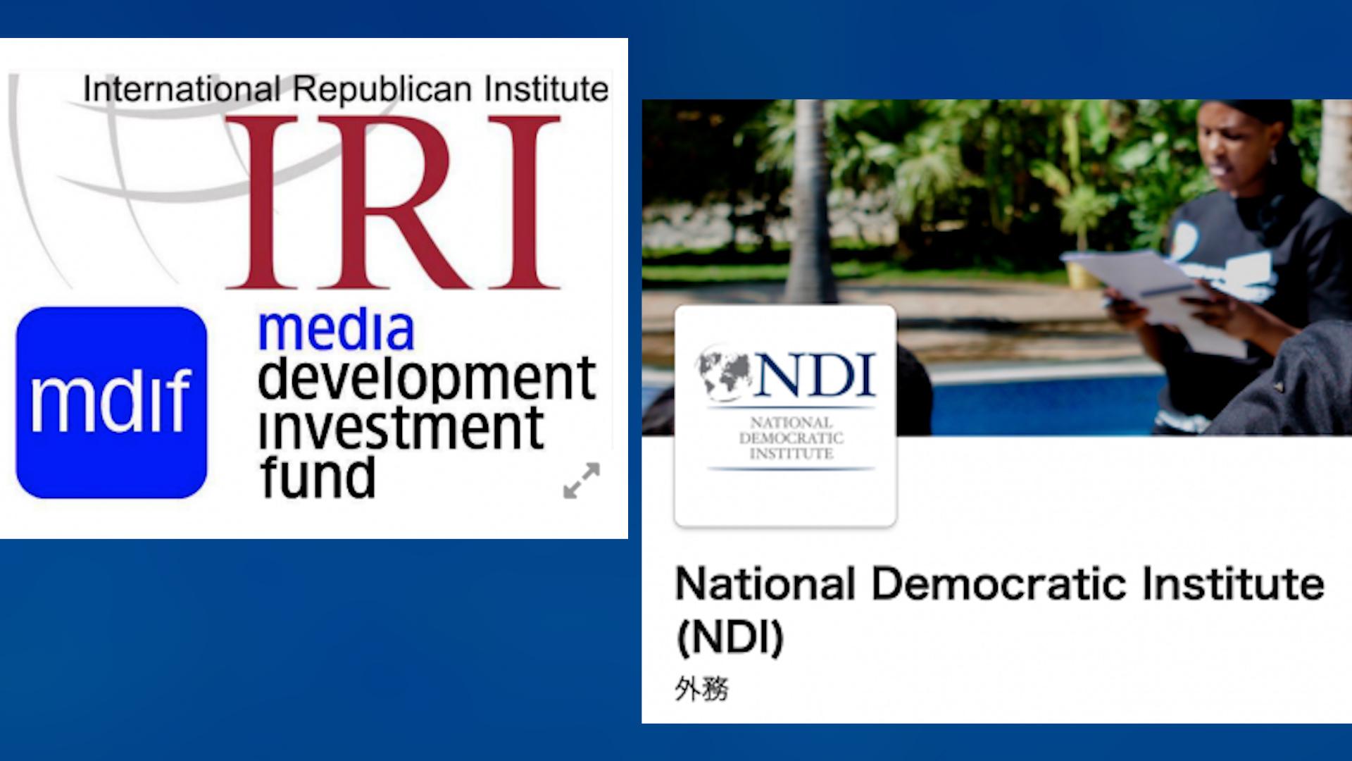 國際事務民主協會(NDI)