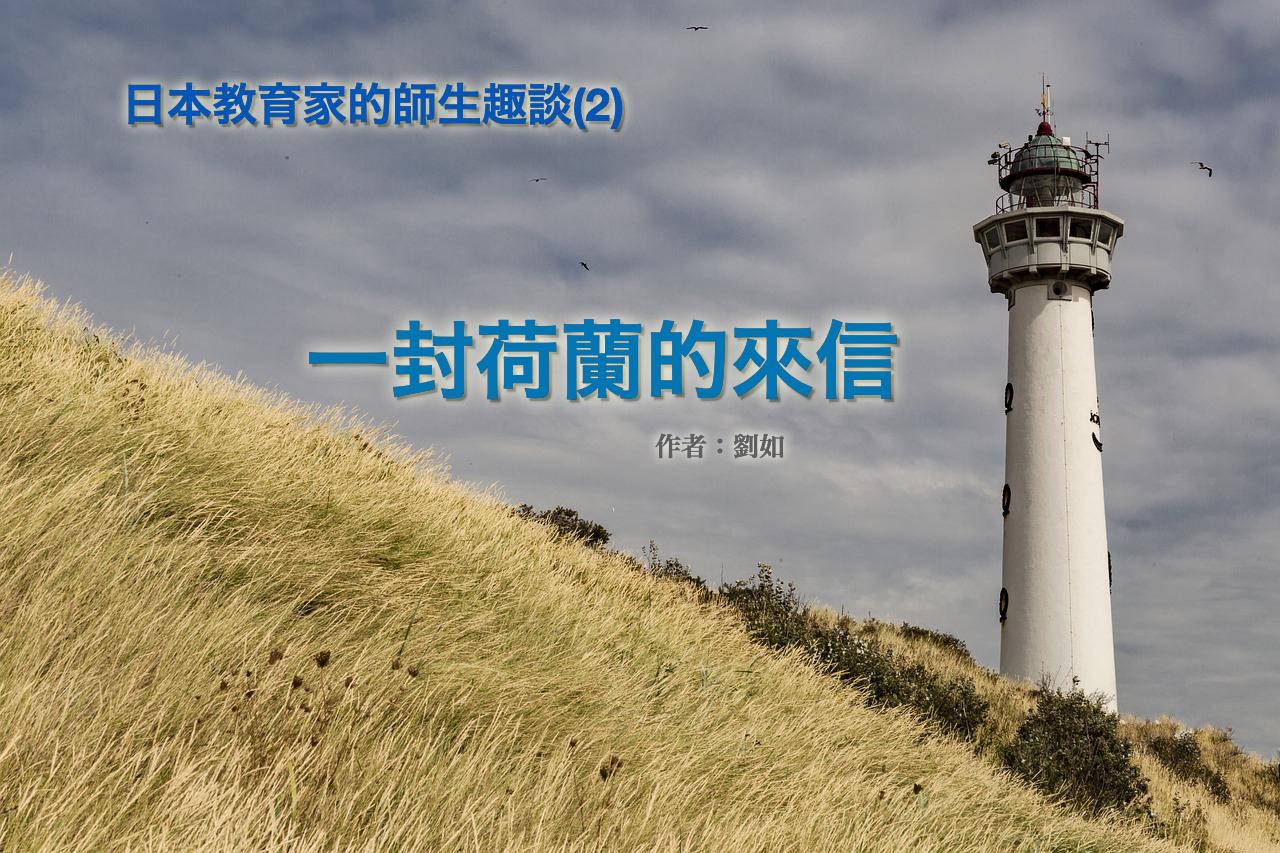 日本教育家的師生趣談(2)