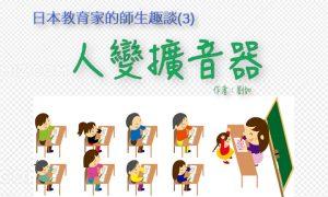 日本教育家的師生趣談(3)