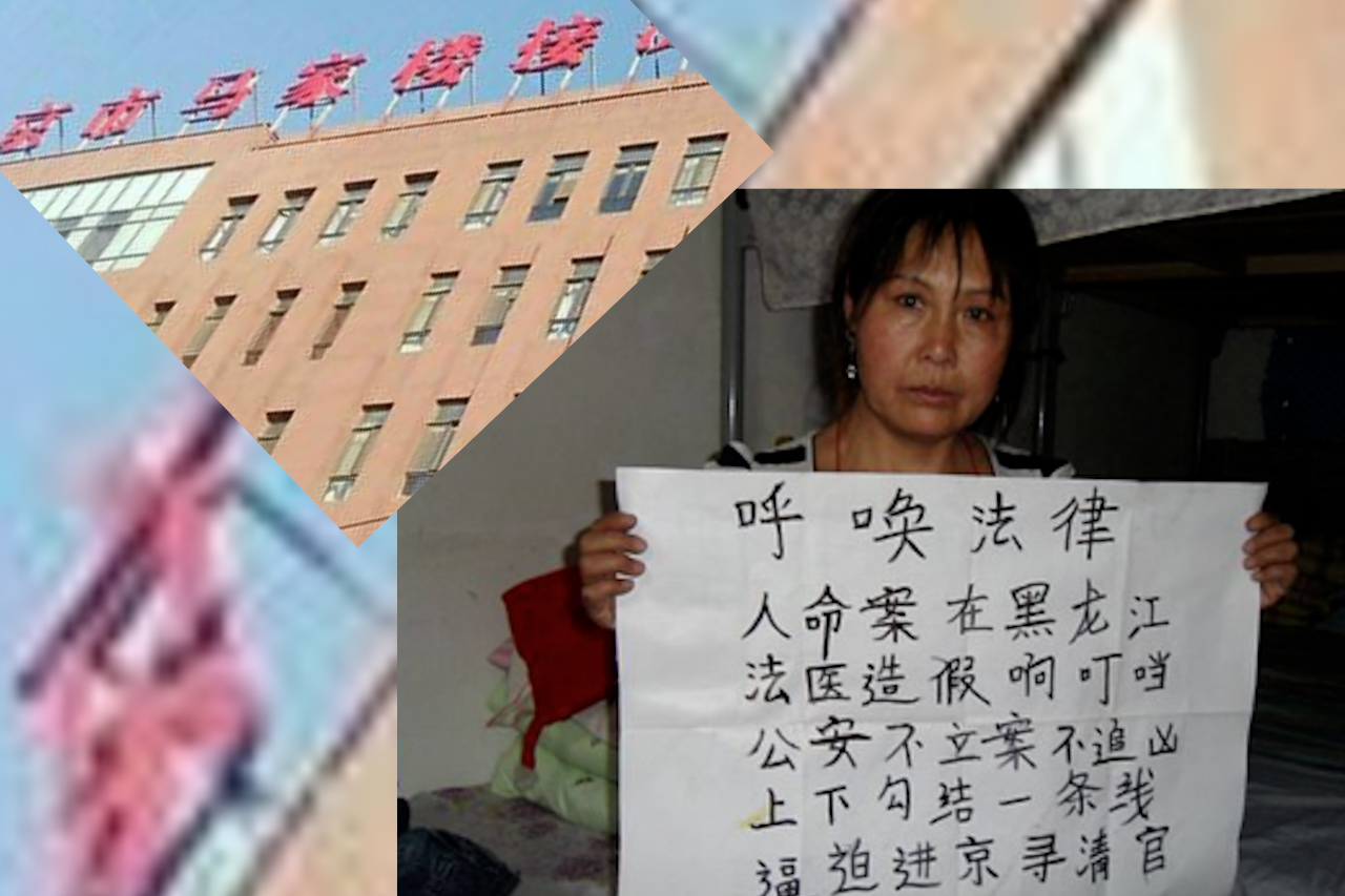 訪民聯署 要求廢除北京訪民集中營